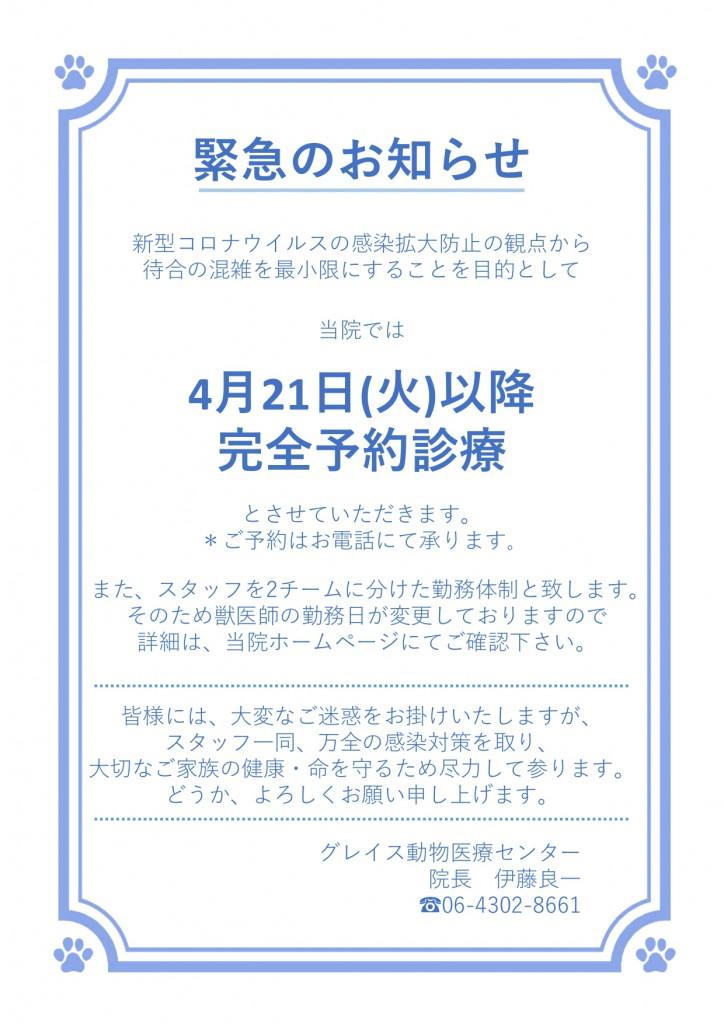 緊急のお知らせ (1)