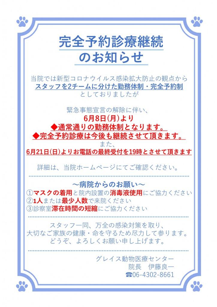緊急事態宣言解除に伴うお知らせ改_page-0001