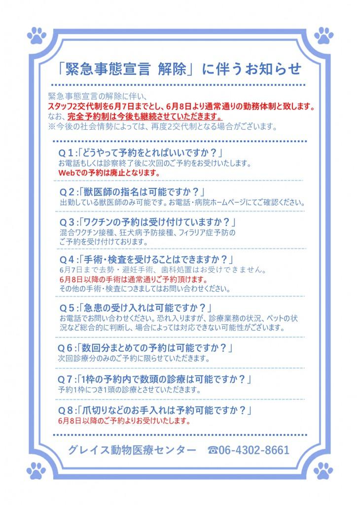 緊急事態宣言解除に伴うお知らせ改_page-0002